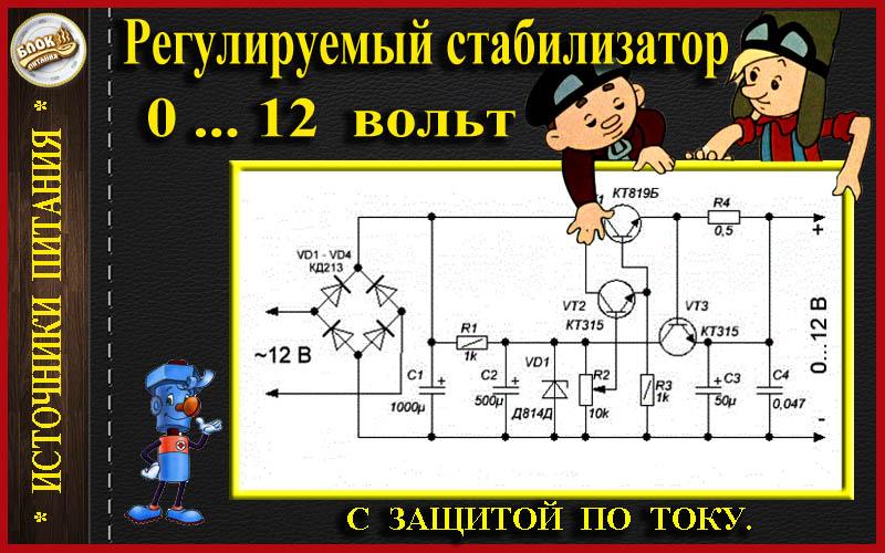 Стабилизатор напряжения 15 вольт 10 ампер своими руками 11